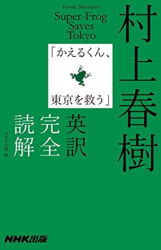 村上春樹「かえるくん、東京を救う」英訳完全読解の詳細を見る