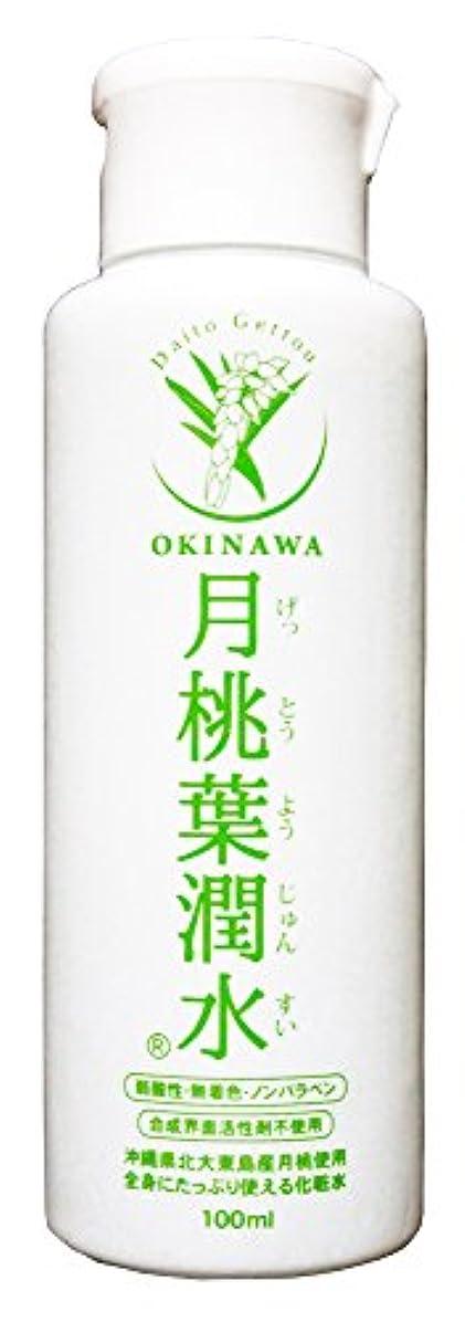 見つけるベッドを作るシェア化粧水 月桃葉潤水 100ml 1本
