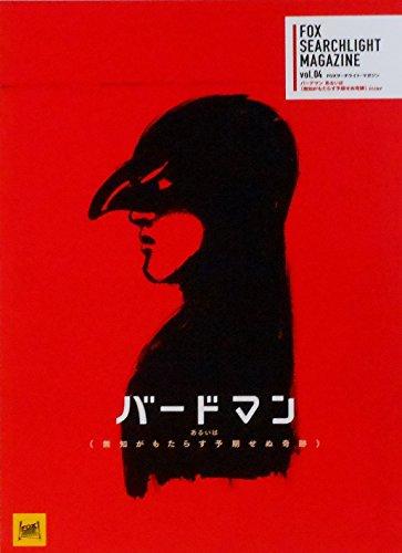 【映画パンフレット】 バードマン あるいは(無知がもたらす予期せぬ奇跡)