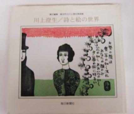 川上澄生 詩と絵の世界