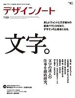 デザインノート No.69: 最新デザインの表現と思考のプロセスを追う (SEIBUNDO Mook)