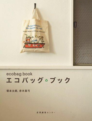 エコバッグ・ブック