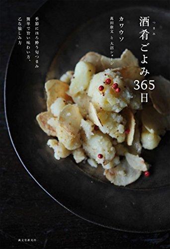 酒肴ごよみ365日: 季節にほろ酔う旬つまみ 簡単で旨い味わい方、乙な愉しみ方