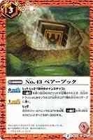 No.43 ベアーブック C コモン バトルスピリッツ 烈火伝 第3章 BS33-060