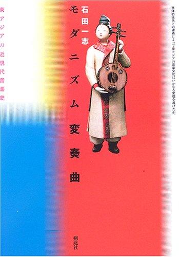 モダニズム変奏曲―東アジアの近現代音楽史 / 石田 一志