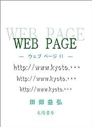 WEB PAGE II