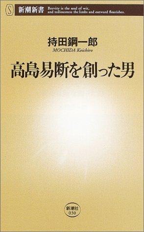 高島易断を創った男 (新潮新書)