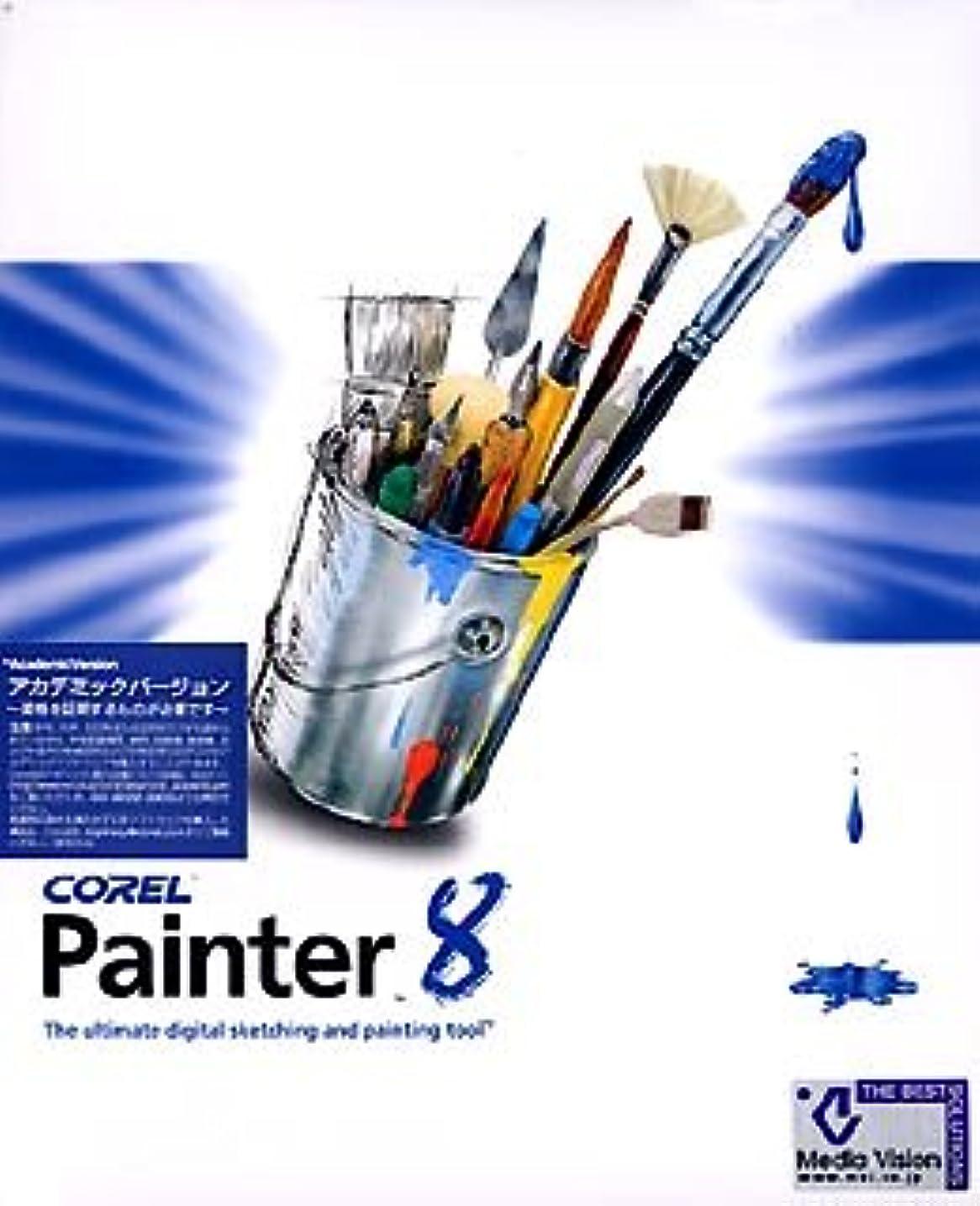 褒賞エンコミウムバリーCorel Painter 8 日本語版 アカデミックバージョン
