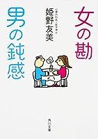 女の勘 男の鈍感 (角川文庫)