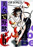美女で野獣 6 (サンデーGXコミックス)