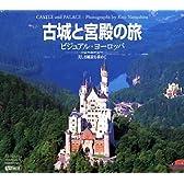 古城と宮殿の旅 ビジュアル・ヨーロッパ