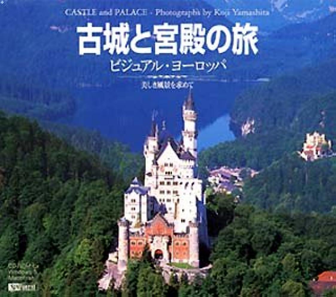 特派員払い戻し樫の木古城と宮殿の旅 ビジュアル?ヨーロッパ