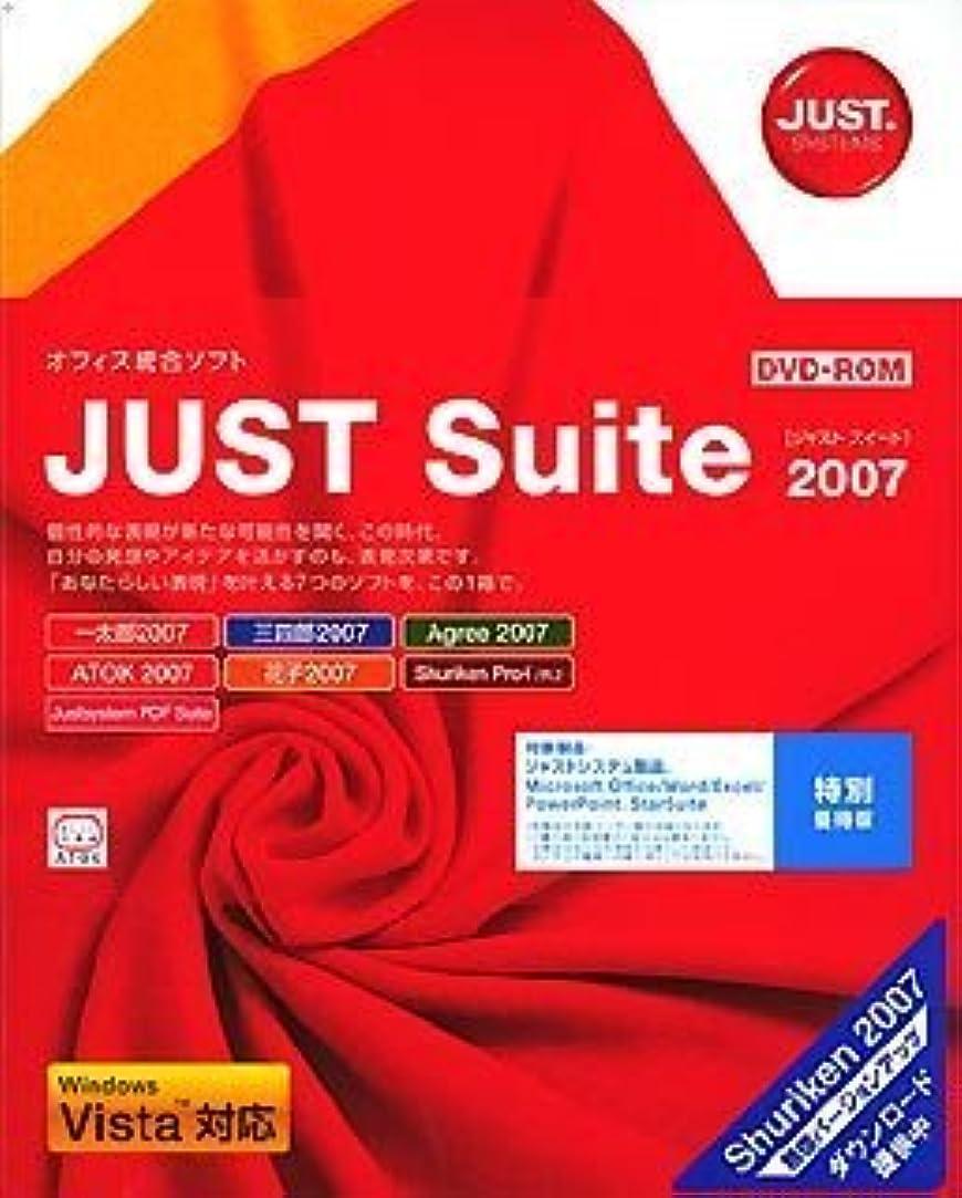 要件惨めなパイロットJUST Suite 2007 特別優待版(NW)
