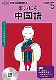 NHK CD ラジオ まいにち中国語 2019年5月号 画像