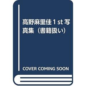 高野麻里佳1st写真集(仮)(書籍扱い)