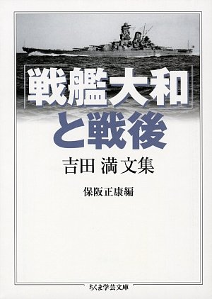 「戦艦大和」と戦後 吉田満文集 (ちくま学芸文庫)の詳細を見る