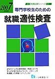 専門学生のための就職適性検査 (就職試験シリーズ)