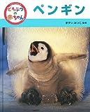 くらべてみよう!どうぶつの赤ちゃん〈10〉ペンギン