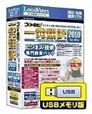 コリャ英和!一発翻訳 2010 for Win ビジネス・技術専門辞書パック