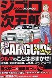 ジゴロ次五郎car guide (KCデラックス)