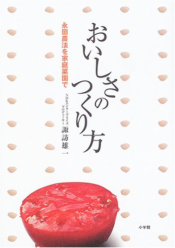 おいしさのつくり方―永田農法を家庭菜園での詳細を見る
