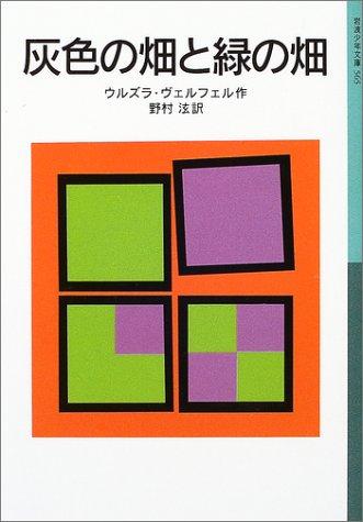 灰色の畑と緑の畑 (岩波少年文庫 (565))の詳細を見る