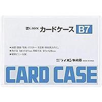 == まとめ == ライオン事務器/ハードカードケース / B7 - ×100セット -