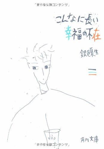 こんなに長い幸福の不在 (角川文庫)の詳細を見る