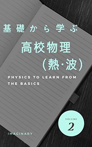 基礎から学ぶ 高校物理 (熱・波)