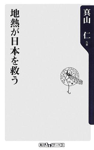 地熱が日本を救う (角川oneテーマ21)の詳細を見る