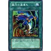 遊戯王カード 【 墓穴の道連れ 】 EE1-JP246-N 《エキスパートエディション1》
