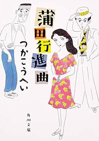 蒲田行進曲 (角川文庫)