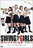 スウィングガールズ スペシャル・エディション [DVD] 画像