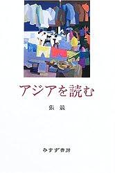 アジアを読む