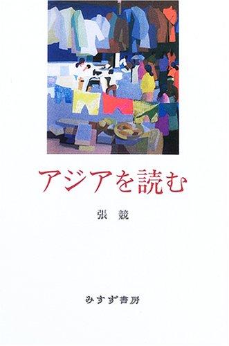 アジアを読む / 張 競