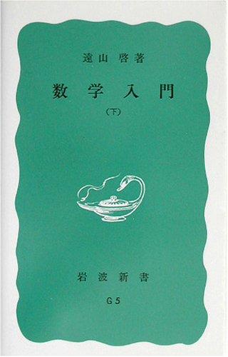 数学入門〈下〉 (岩波新書 青版 396)の詳細を見る