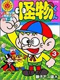 怪物くん 3 (ぴっかぴかコミックス カラー版)