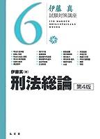 刑法総論 第4版 (伊藤真試験対策講座 6)