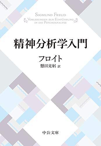 精神分析学入門 (中公文庫 フ)