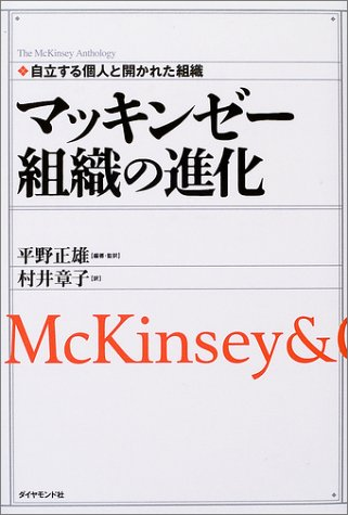 マッキンゼー 組織の進化 自立する個人と開かれた組織 (The McKinsey anthology)の詳細を見る