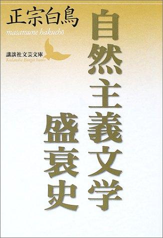 自然主義文学盛衰史 (講談社文芸文庫)の詳細を見る