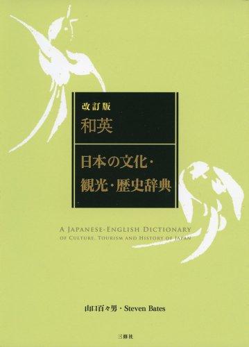 和英:日本の文化・観光・歴史辞典 改訂版 山口 百々男