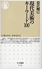 現代美術のキーワード100 (ちくま新書)