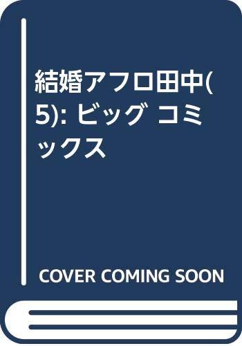 結婚アフロ田中(5): ビッグ コミックス