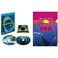 【Amazon.co.jp限定】MEG ザ・モンスター ブルーレイ&DVDセット