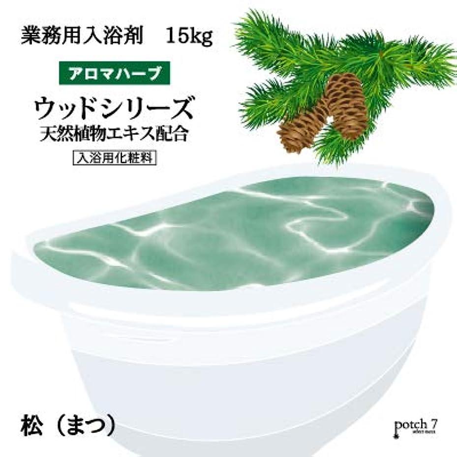 ローンコンパニオン蜜業務用入浴剤「松」15Kg(7.5Kgx2袋入)GYM-MA