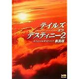 テイルズ オブ デスティニー2 オフィシャルガイドブック 新装版