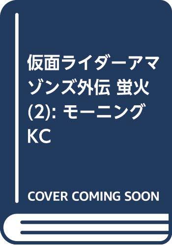 仮面ライダーアマゾンズ外伝 蛍火(2) (モーニング KC)...