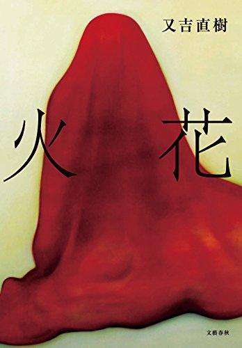 火花 (文春e-book)の詳細を見る