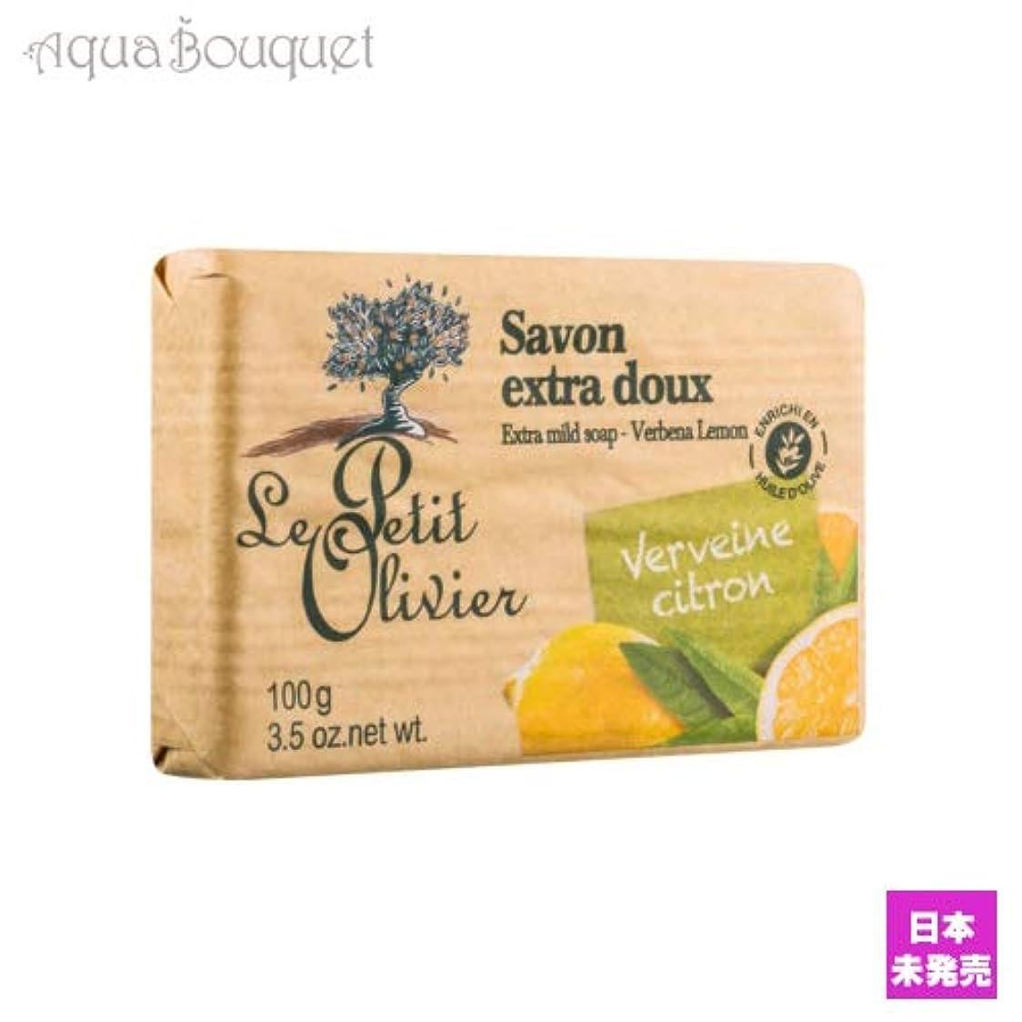 天窓明確な最近ル プティ オリヴィエ ヴァーベナ&レモン ソープ 100g LE PETIT OLIVIER SOAP VERBENA & LEMON [5301] [並行輸入品]